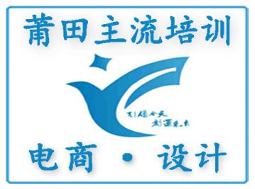 莆田平面设计培训CDR/AI/PS