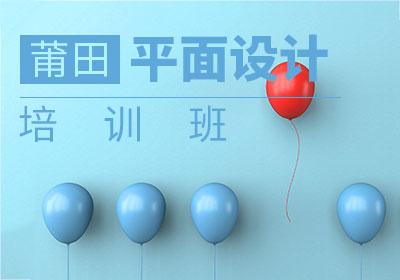 莆田平面设计培训班