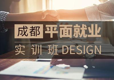 成都平面设计就业实训班