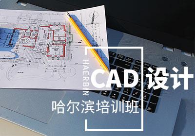 哈尔滨CAD培训班