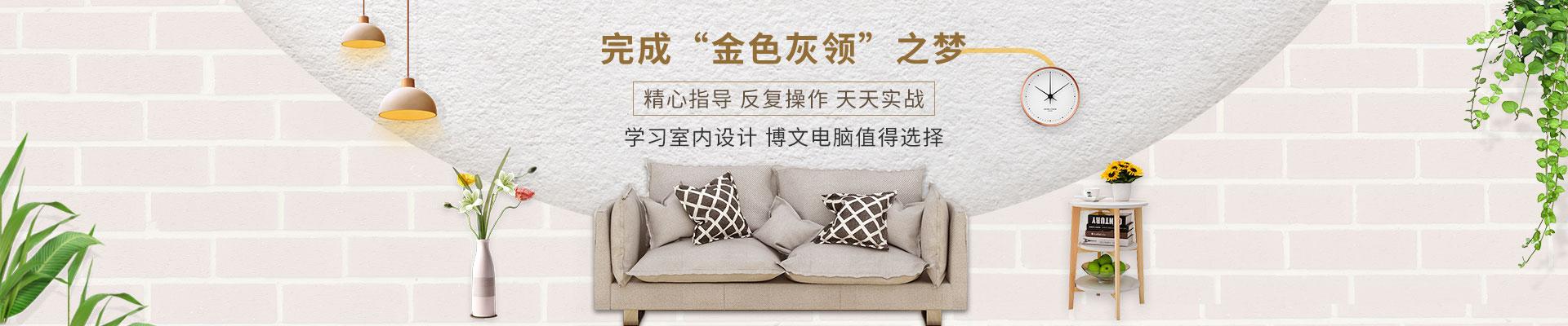 郑州博文电脑设计培训学校