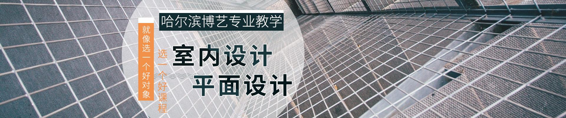 哈尔滨博艺职业技能培训学校