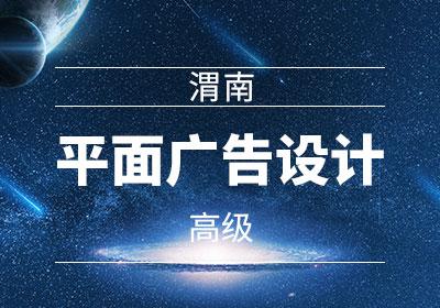 渭南平面广告设计高级班