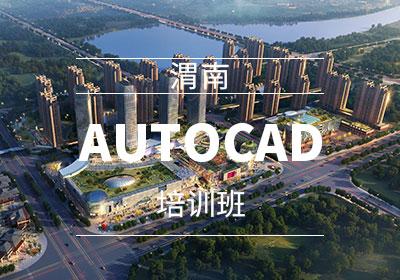 渭南AutoCAD培训班