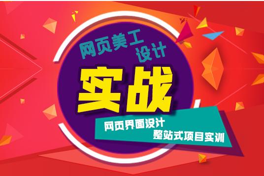 上海非凡网页美工设计