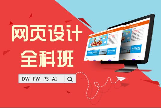 上海非凡网页设计师