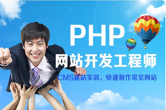 上海非凡PHP动态网站开发