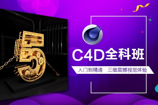 非凡设计C4D