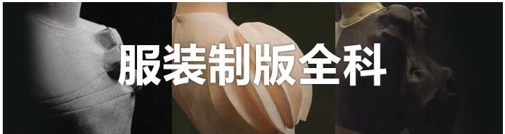 上海非凡服装制版全科培训班