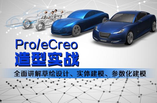 上海非凡Pro/e/Creo模具设计实战