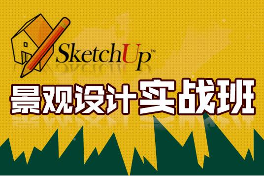 上海非凡SketchUp景观设计实战班