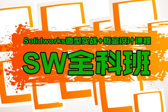 上海非凡Solidworks模具设计班