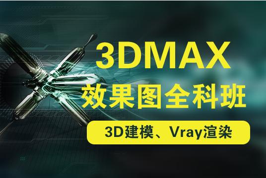 上海非凡3dsmax