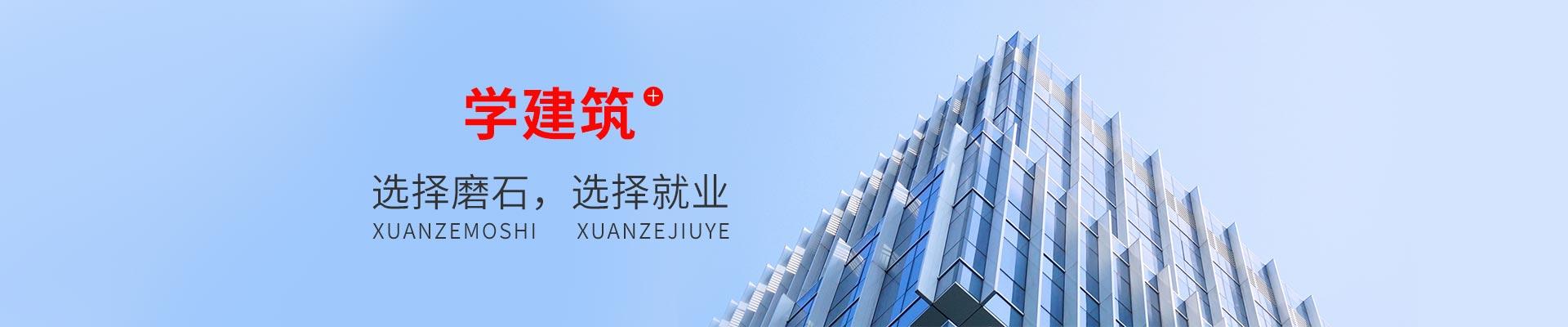 上海磨石教育