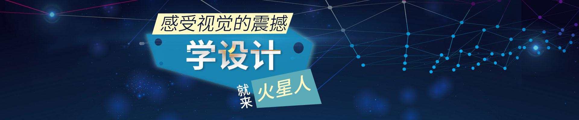 北京火星人教育培训学校