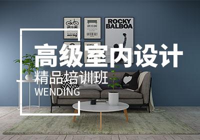 江阴高级室内设计精品培训班