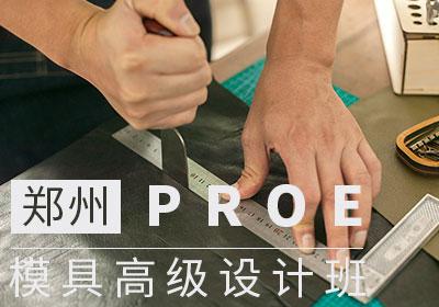 郑州proe模具高级设计班