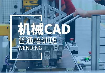 江阴机械CAD普通培训班