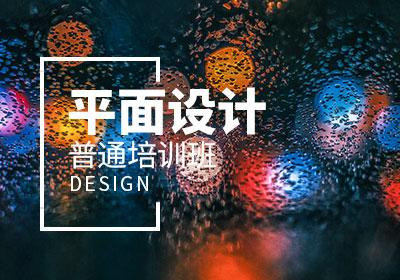 江阴平面设计普通培训班