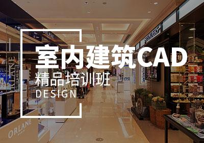 江阴室内建筑CAD精品培训班