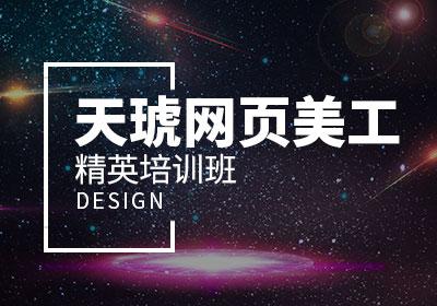 广州设计网页美工精英培训班