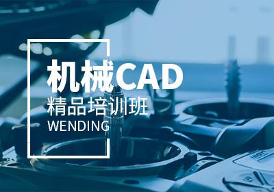 江阴机械CAD精品培训班