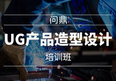 江阴UG产品造型设计培训班