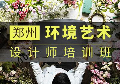 郑州环境艺术设计师培训班