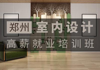 郑州室内设计高薪就业培训班