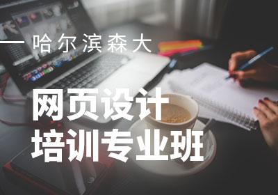 哈尔滨网页设计培训专业班