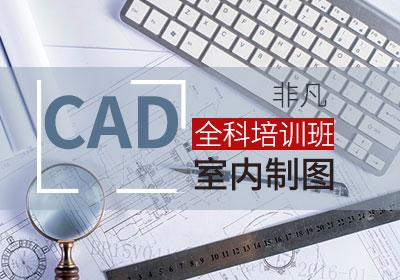 上海CAD室内制图全科培训班