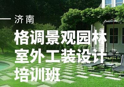 济南景观园林、室外工装设计培训班