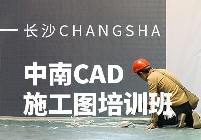长沙CAD施工图培训班
