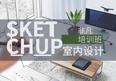 上海SketchUp室内设计培训班