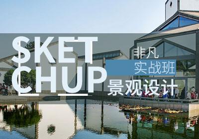 上海SketchUp景观设计实战班