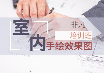 上海室内手绘效果图培训班