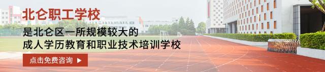宁波北仑职工学校