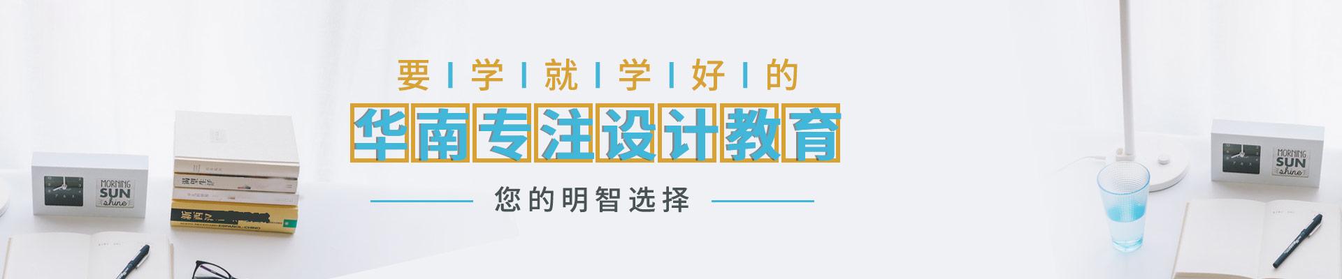 厦门华南设计教育