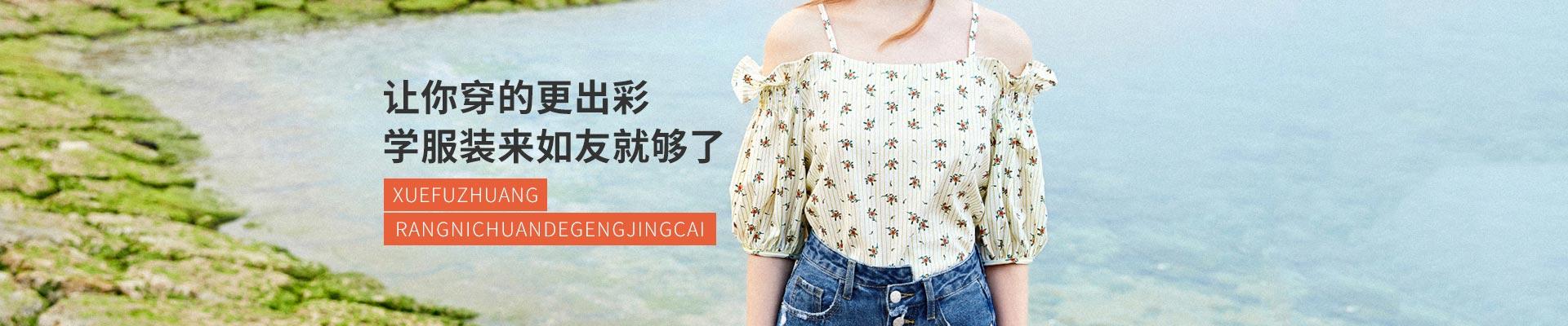 杭州如友服装贸易有限公司