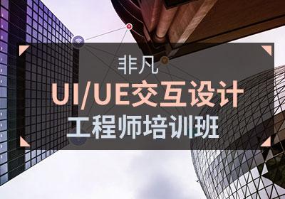 上海高级UI/UE交互设计就业培训班