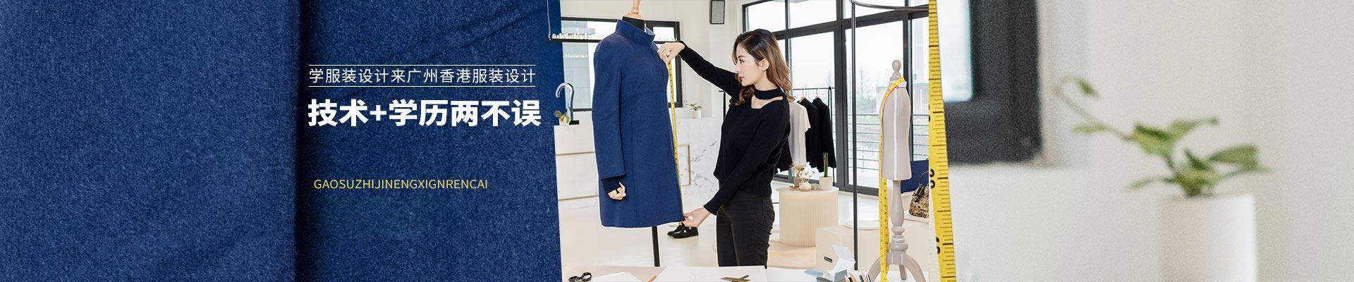 广州香港服装设计学院