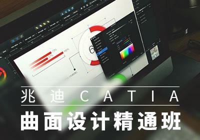北京CATIA曲面设计精通班