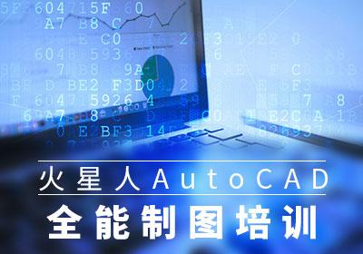 北京AutoCAD全能制图培训