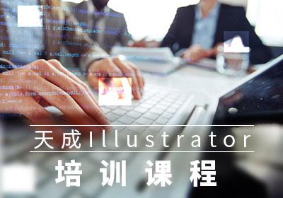 北京Illustrator培训班