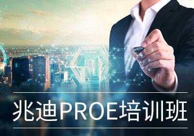 北京PROE培训班