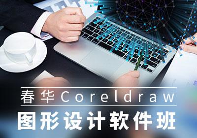 无锡Coreldraw图形设计软件班