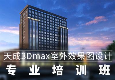 北京3Dmax室外效果图设计专业培训班