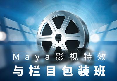 北京Maya影视广告培训班