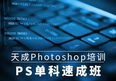 北京Photoshop培训PS单科速成班