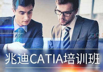 北京CATIA培训班